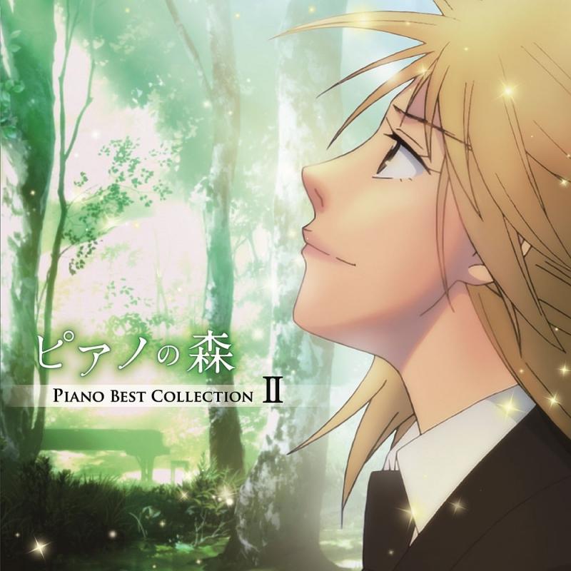 ピアノの森 Piano Best Collection 2(2CD)