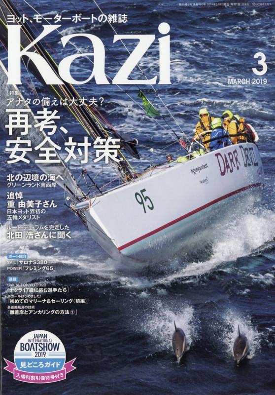 Kazi (カジ)2019年 3月号