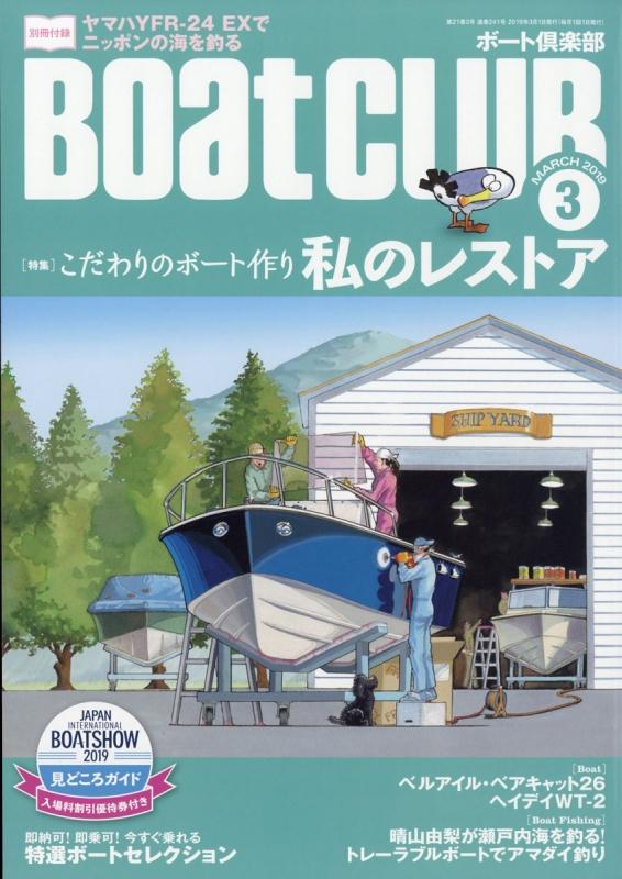 BoatCLUB (ボートクラブ)2019年 3月号
