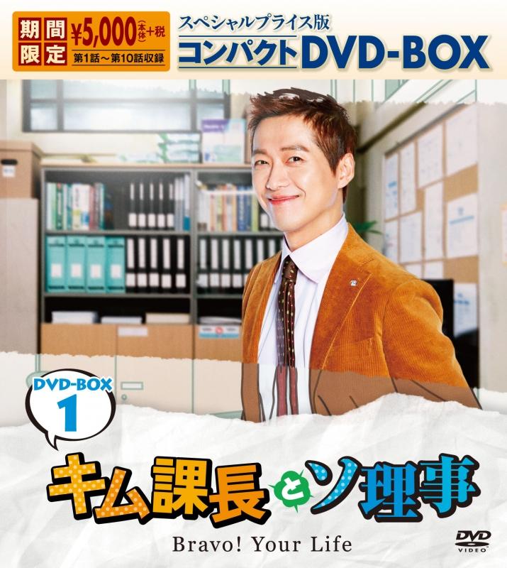キム課長とソ理事 〜Bravo! Your Life〜スペシャルプライス版コンパクトDVD-BOX1<期間限定>