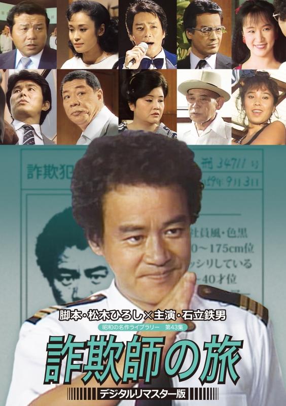 昭和の名作ライブラリー 第43集 石立鉄男の 詐欺師の旅 <デジタルリマスター版>