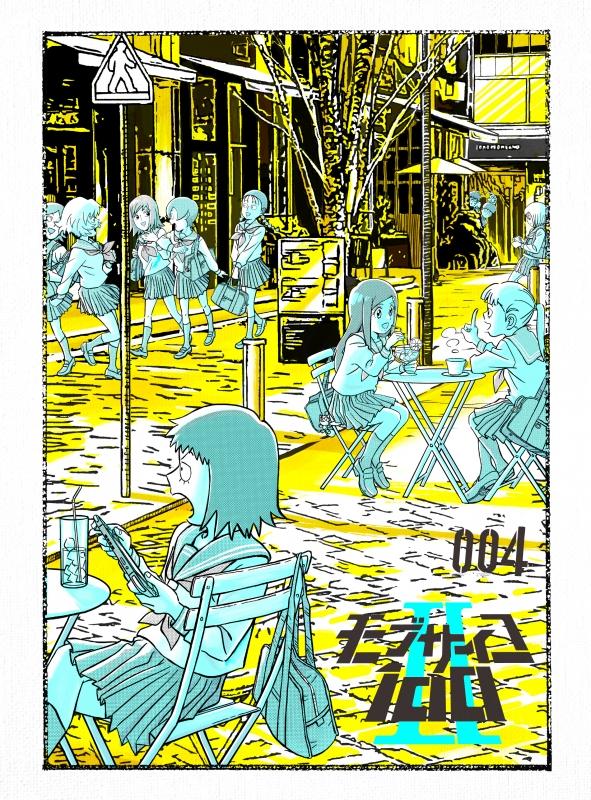 モブサイコ100 II vol.004