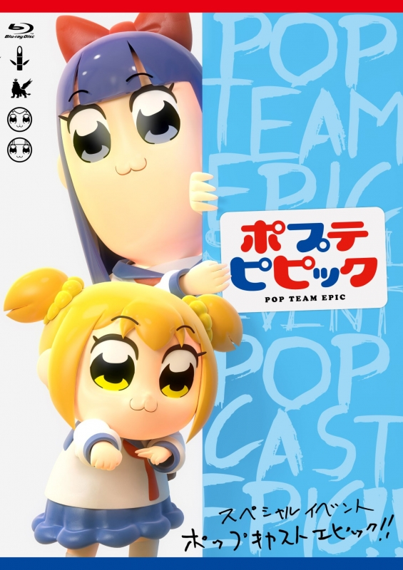ポプテピピック スペシャルイベント 〜POP CAST EPIC!!〜
