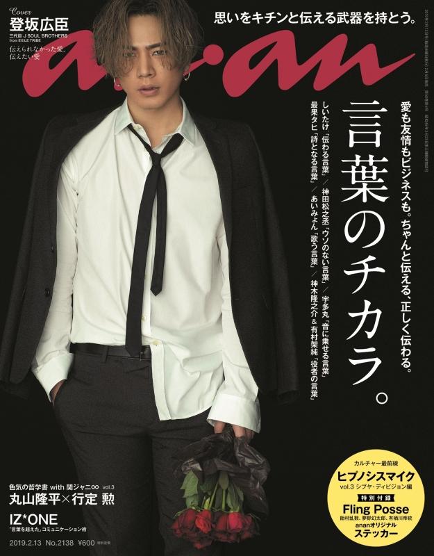 an・an (アン・アン)2019年 2月 13日号【表紙:登坂広臣】