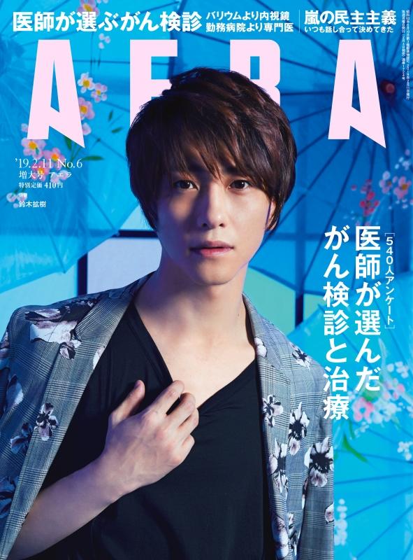 AERA (アエラ)2019年 2月 11日号【表紙:鈴木拡樹】