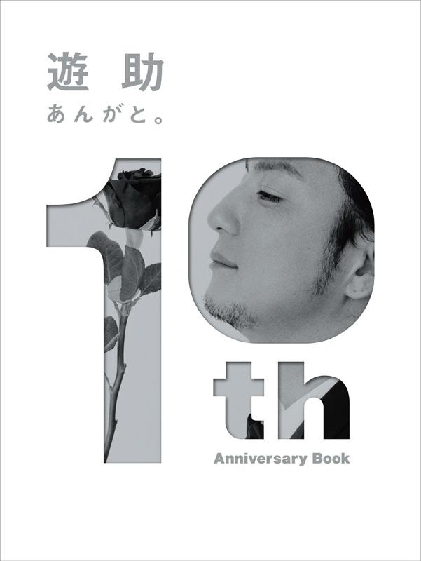 遊助10th Anniversary Book あんがと。