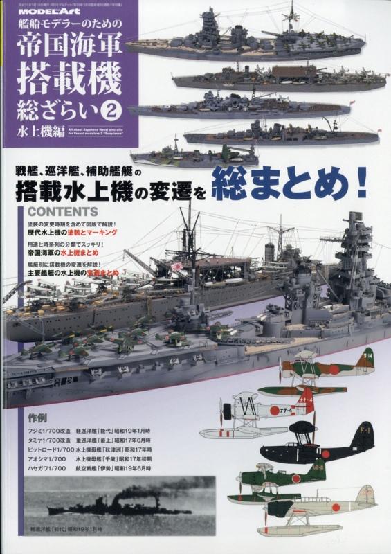 艦船モデラーのための帝國海軍搭載機総ざらい 2 水上機編 モデルアート 2019年 3月号増刊