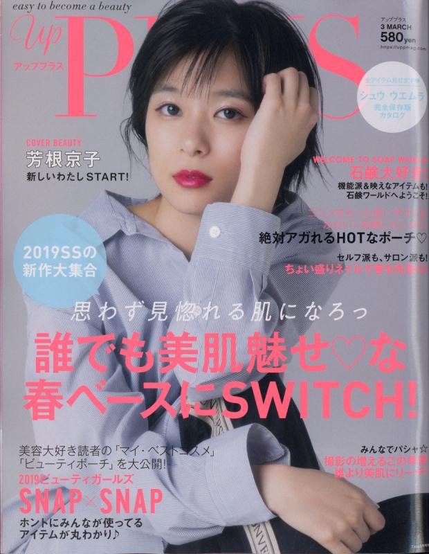 up PLUS (アッププラス)3 MARCH Tipo (ティーポ)2019年 3月号増刊