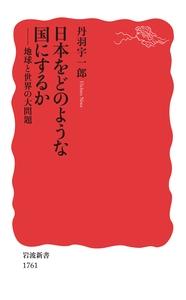 日本をどのような国にするか 地球と世界の大問題 岩波新書 ...