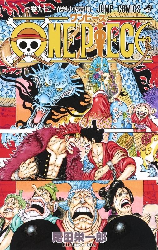 ONE PIECE 92 ジャンプコミックス