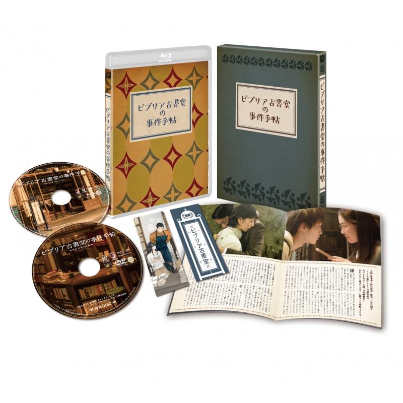 ビブリア古書堂の事件手帖 豪華版 Blu-ray