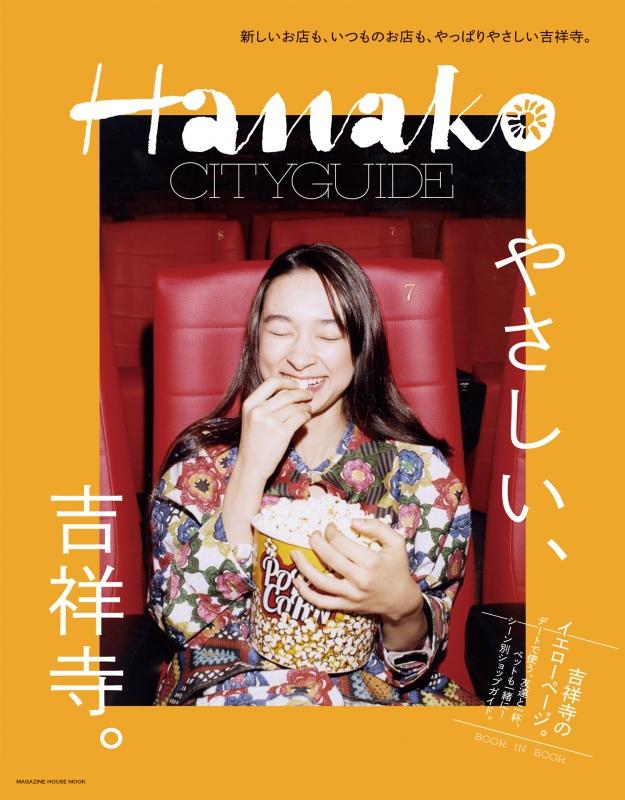 Hanako CITYGUIDE やさしい、吉祥寺。 マガジンハウスムック