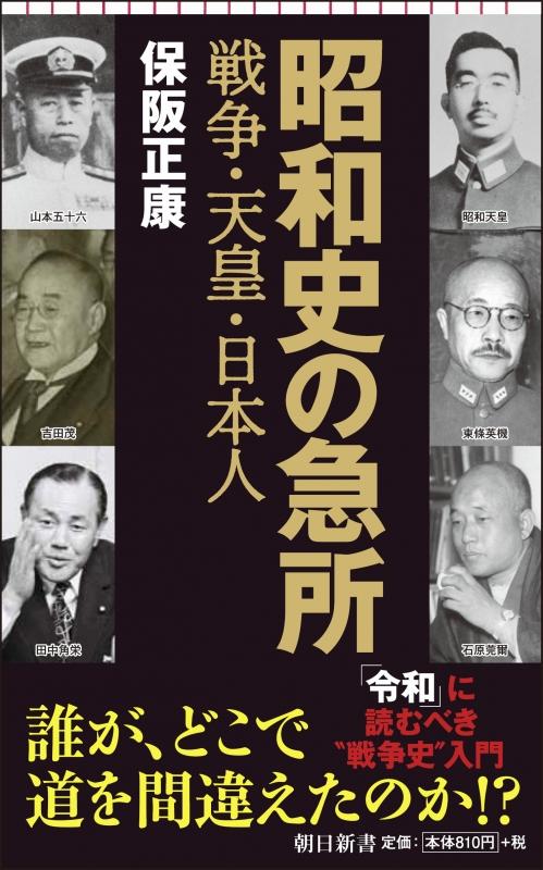 昭和史の急所 誰がどこで道を間違えたか 朝日新書