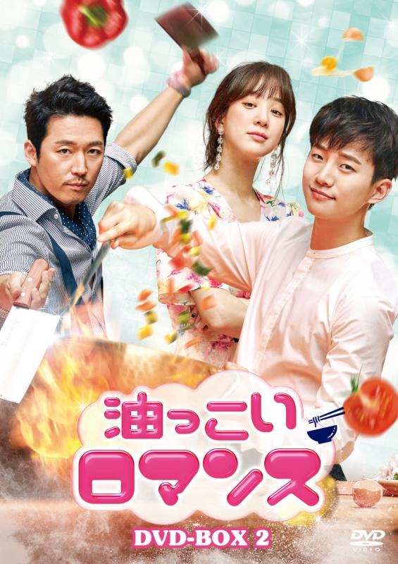 油っこいロマンス DVD-BOX2