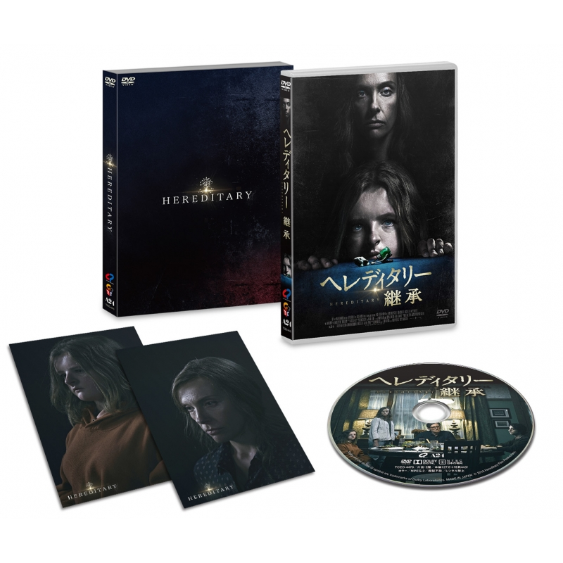 ヘレディタリー 継承 DVD