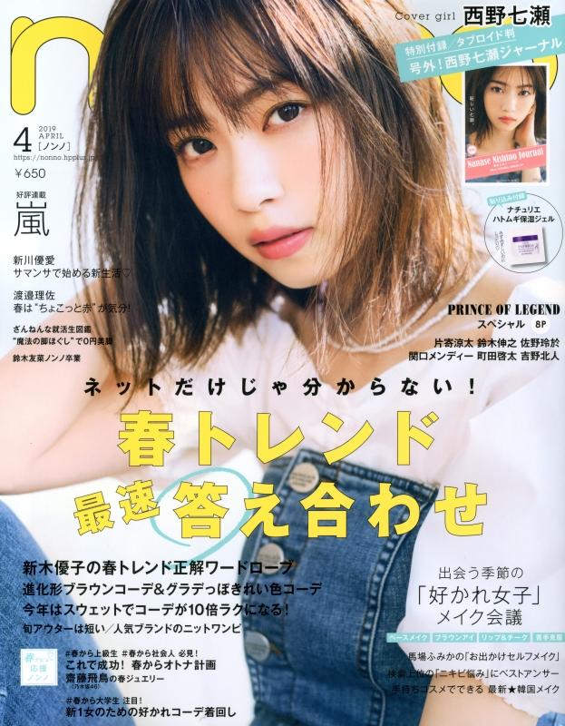 non・no (ノンノ)2019年 4月号【表紙:西野七瀬】