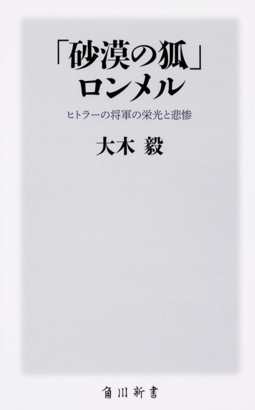 「砂漠の狐」ロンメル ヒトラーの将軍の栄光と悲惨 角川新書