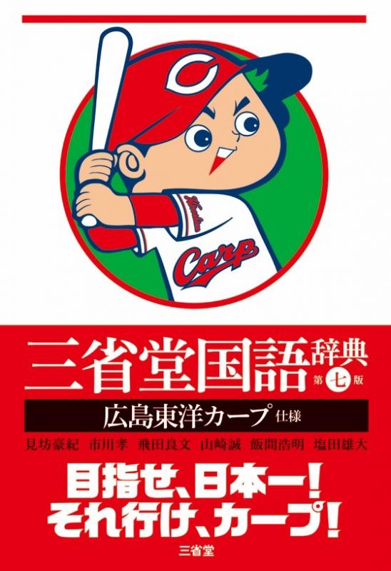 三省堂国語辞典 広島東洋カープ仕様