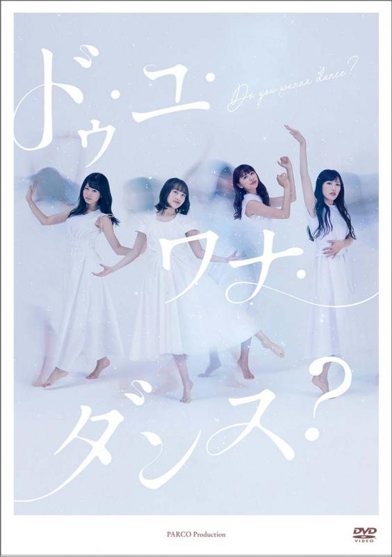 ドゥ・ユ・ワナ・ダンス? DVD