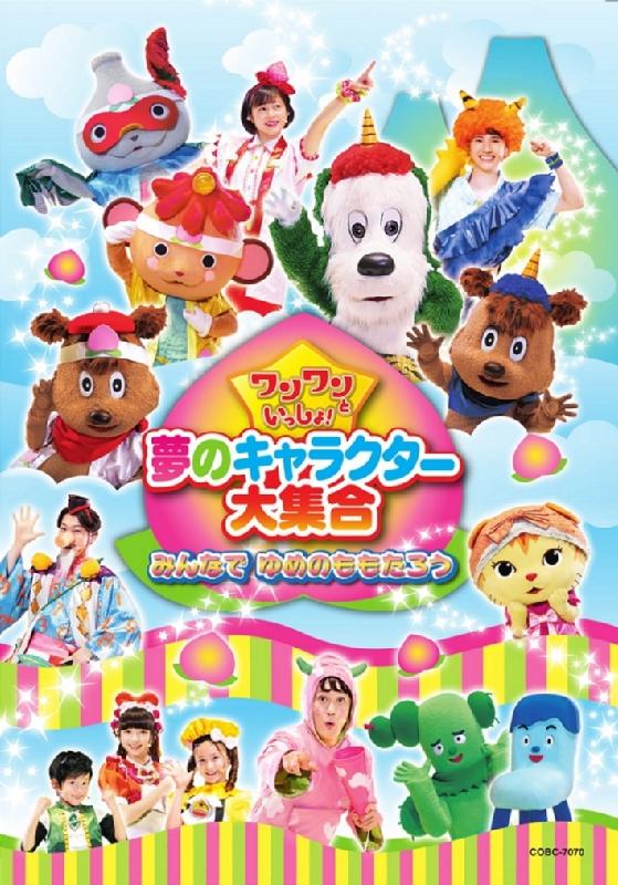 ワンワンといっしょ!夢のキャラクター大集合〜みんなで ゆめのももたろう〜【DVD】
