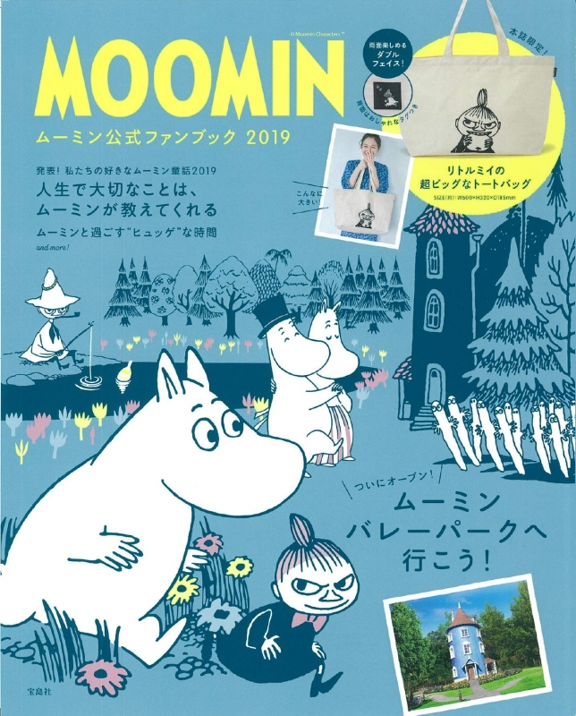 MOOMIN ムーミン公式ファンブック 2019