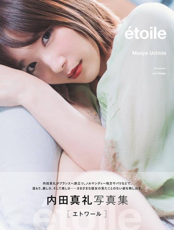 内田真礼写真集「etoile」 [B.L.T.MOOK]