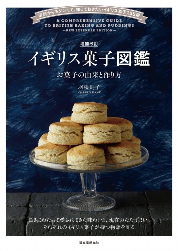 イギリス菓子図鑑 お菓子の由来と作り方 伝統からモダンまで、知っておきたい英国菓子135選