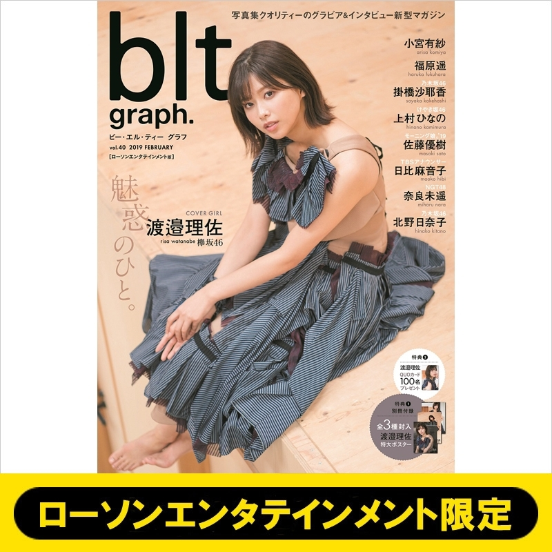 blt graph.vol.40【ローソンエンタテインメント版】[東京ニュースMOOK]
