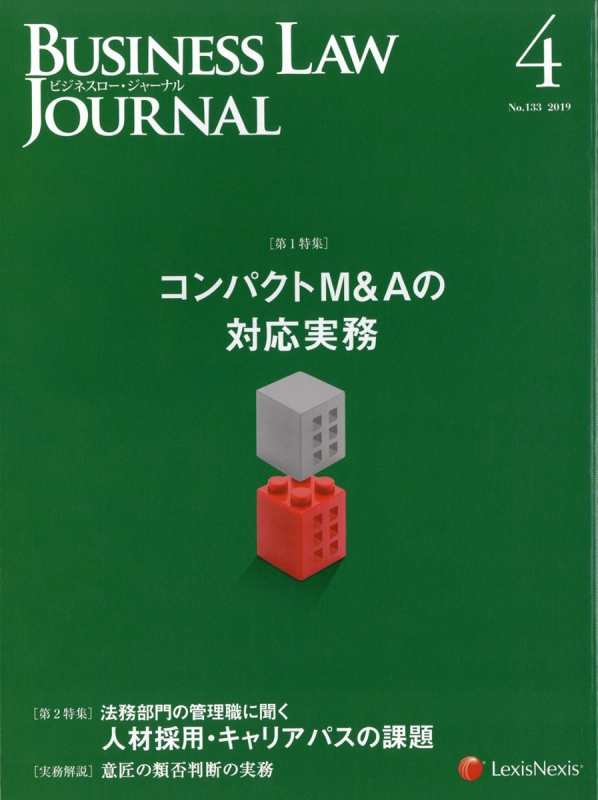 BUSINESS LAW JOURNAL (ビジネスロー・ジャーナル)2019年 4月号