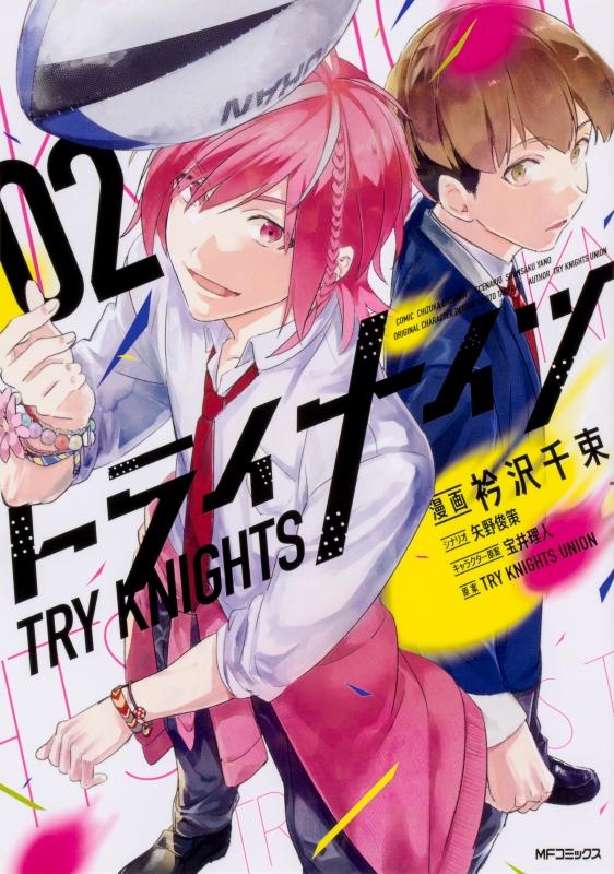 トライナイツ 2 Mfコミックス ジーンシリーズ