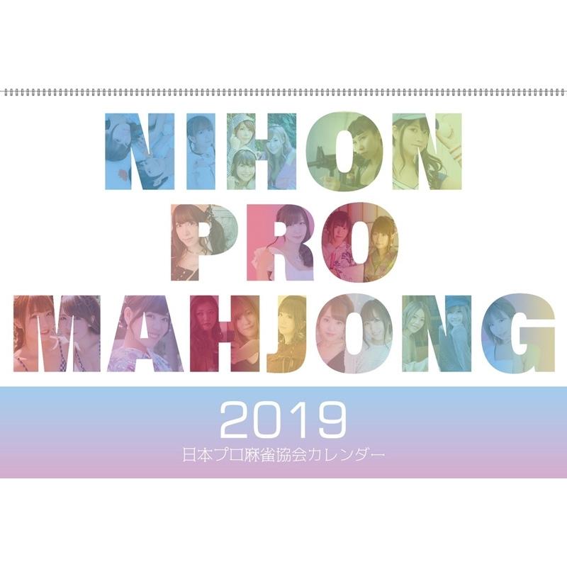 日本プロ麻雀協会 2019年4月始まりカレンダー