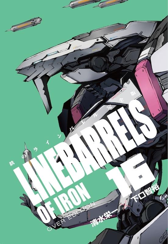 鉄のラインバレル 完全版 16 ヒーローズコミックス