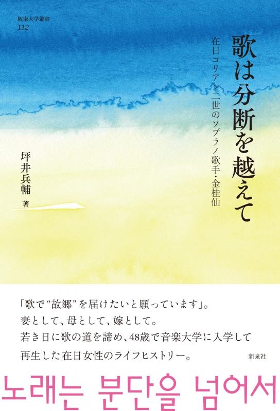 歌は分断を越えて 在日コリアン二世のソプラノ歌手・金桂仙 阪南大学叢書
