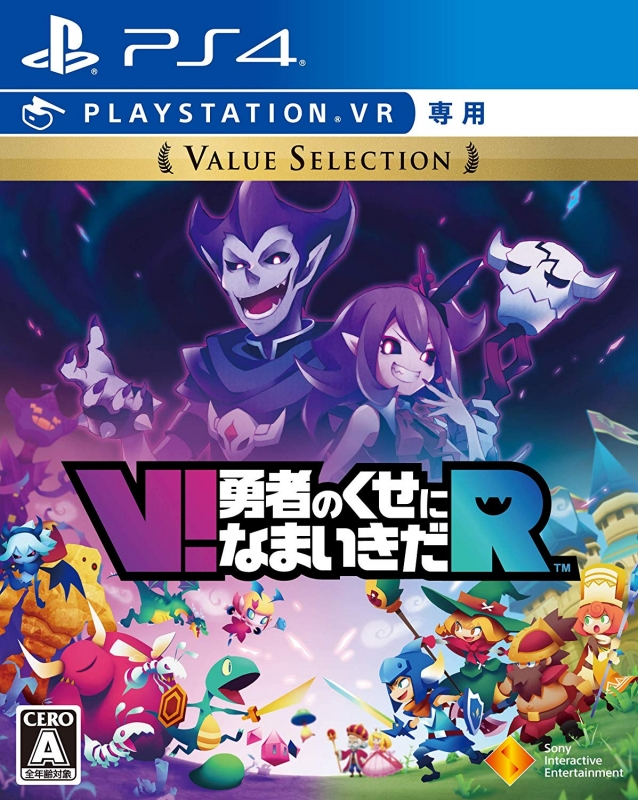 V!勇者のくせになまいきだR Value Selection(※PlaystationVR専用ソフト)