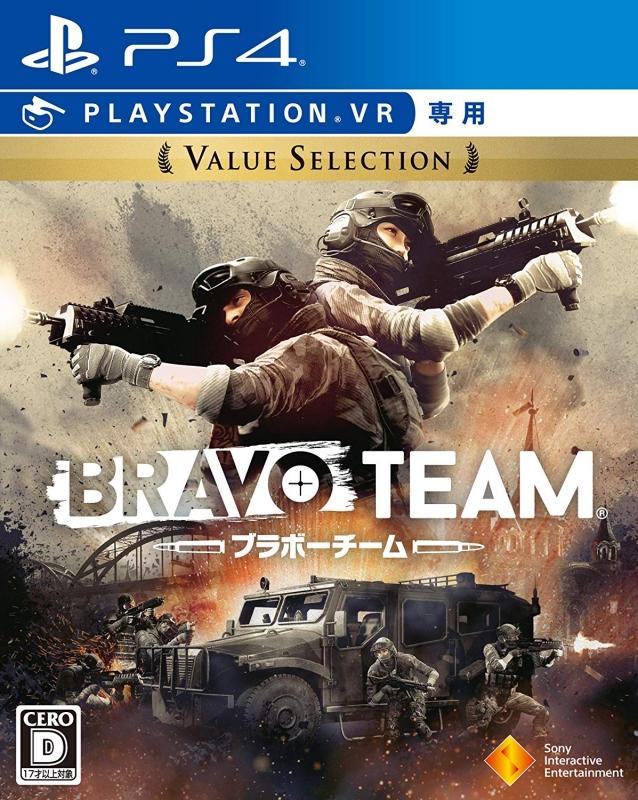Bravo Team Value Selection(※PlaystationVR専用ソフト)