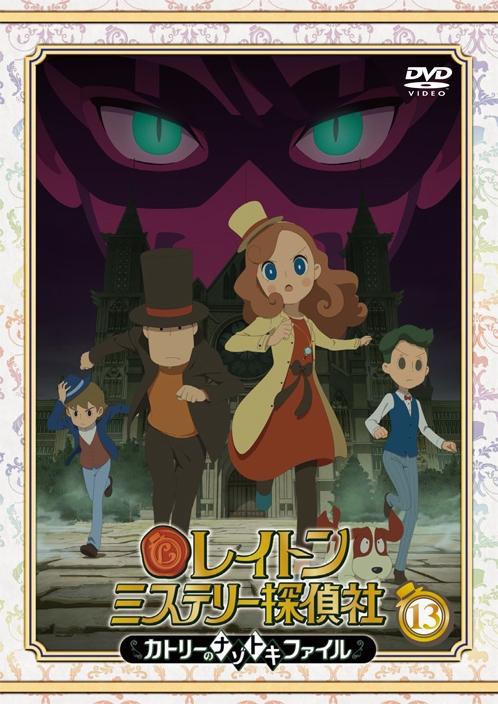 レイトン ミステリー探偵社 〜カトリーのナゾトキファイル〜DVD Vo.l 13