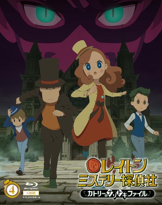 レイトン ミステリー探偵社 〜カトリーのナゾトキファイル〜Blu-ray BOX 4