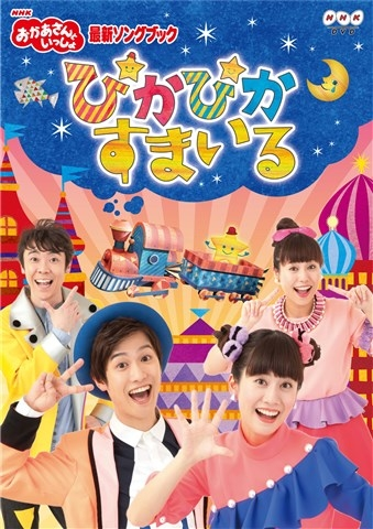 NHK「おかあさんといっしょ」最新ソングブック ぴかぴかすまいる