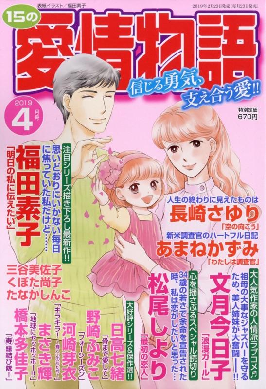 15の愛情物語 2019年 4月号