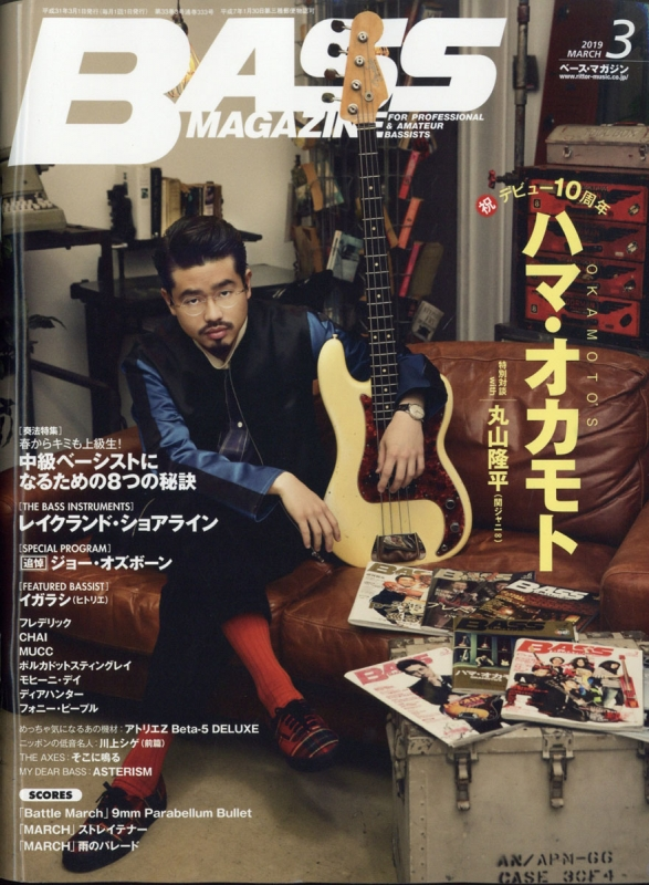 BASS MAGAZINE (ベース マガジン)2019年 3月号