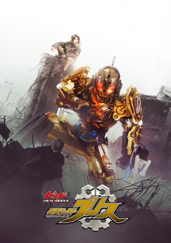 Build New World Kamen Rider Grease Dx Grease Perfect Kingdom Ban