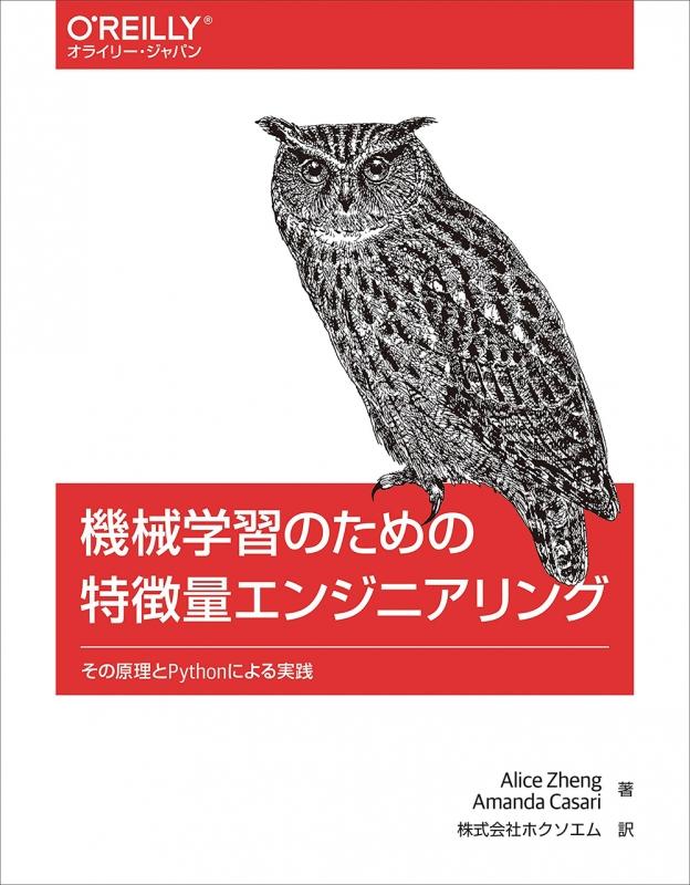 機械学習のための特微量エンジニアリング その原理とPythonによる実践