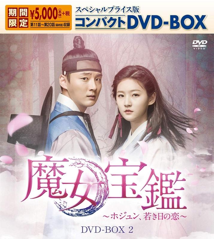 魔女宝鑑〜ホジュン、若き日の恋〜スペシャルプライス版コンパクトDVD-BOX2