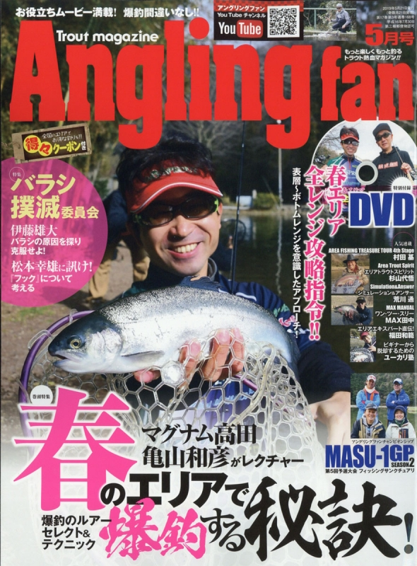 Angling Fan (アングリング ファン)2019年 5月号