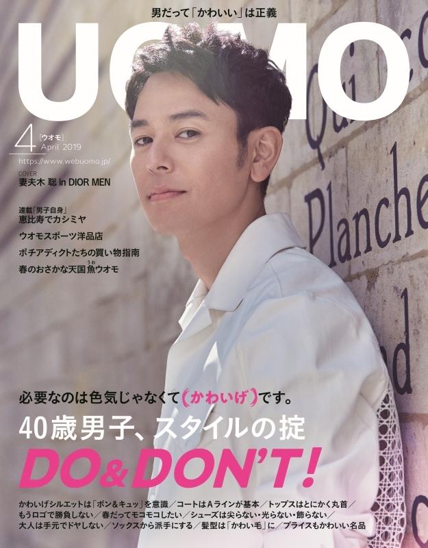 UOMO (ウオモ)2019年 4月号【表紙:妻夫木聡】