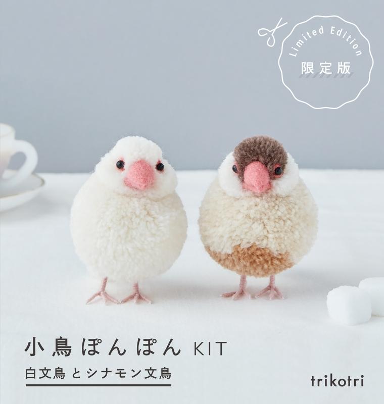 小鳥ぽんぽんKIT 白文鳥とシナモン文鳥