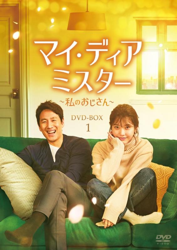マイ・ディア・ミスター ~私のおじさん~DVD-BOX1