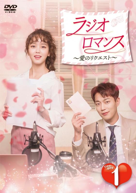 ラジオロマンス〜愛のリクエスト〜DVD-BOX1