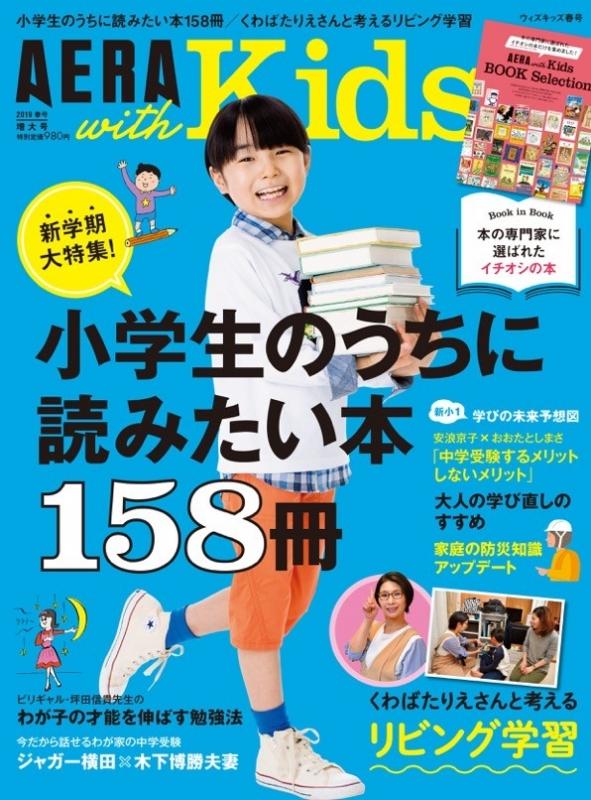 AERA with Kids (アエラ ウィズ キッズ)2019年 4月号