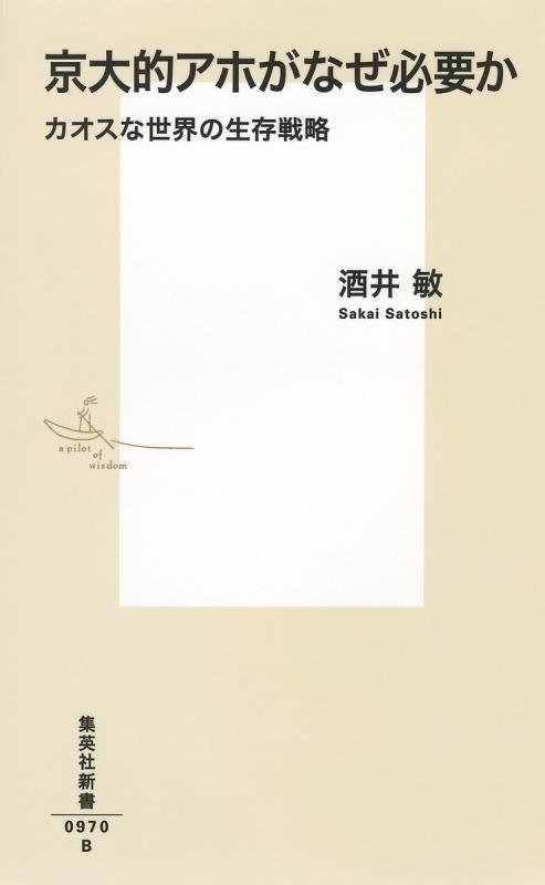 京大的アホがなぜ必要か カオスな世界の生存戦略 集英社新書